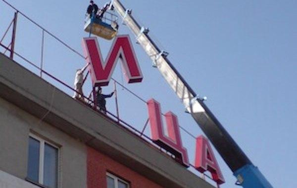 Вывески в Екатеринбурге
