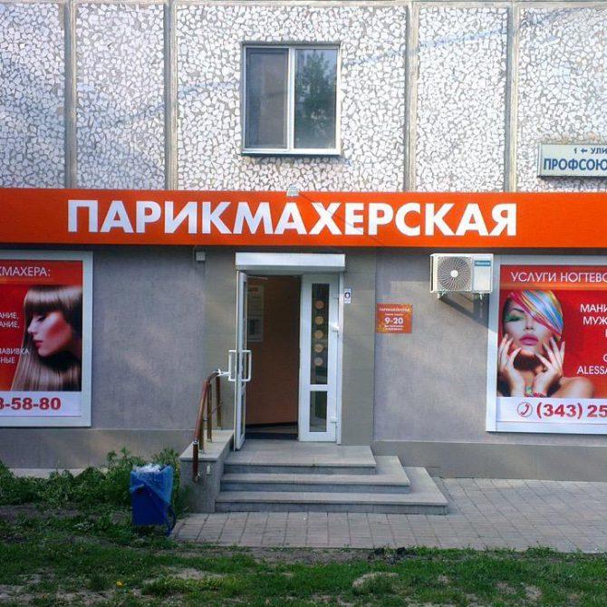 vyveski yekaterinburg 05