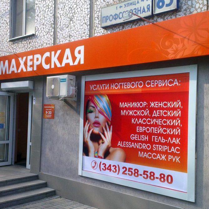 vyveski yekaterinburg 06