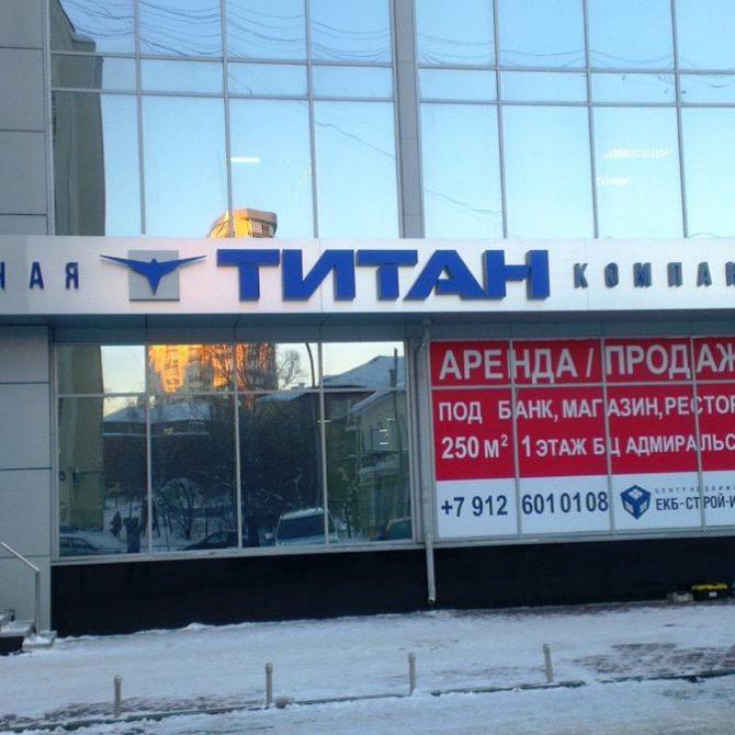 vyveski yekaterinburg 07