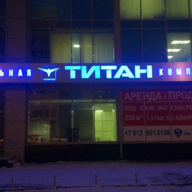 vyveski yekaterinburg 08