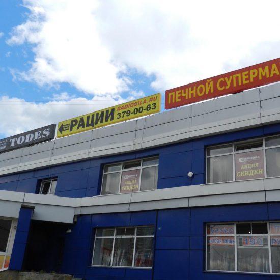 Kryshnye ustanovki Yekaterinburg 02