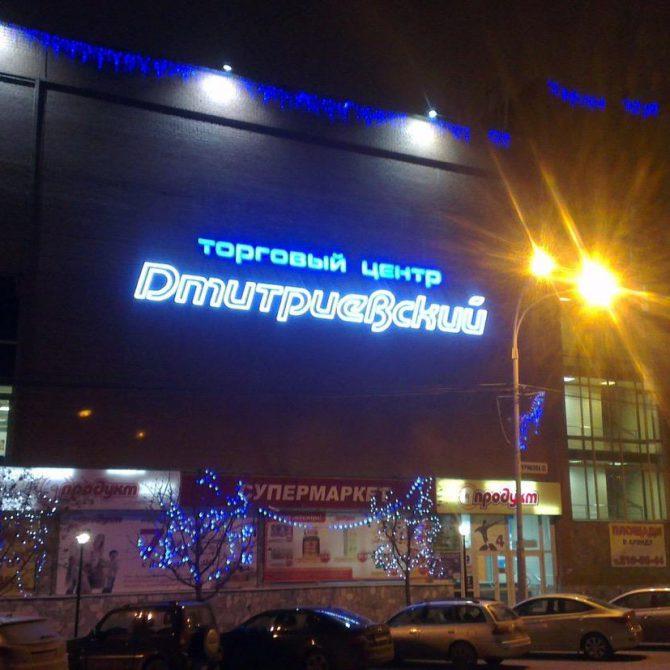 Obyemnye bukvy Yekaterinburg 03