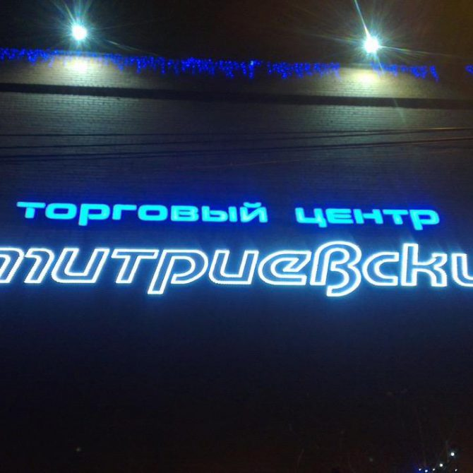 Obyemnye bukvy Yekaterinburg 04
