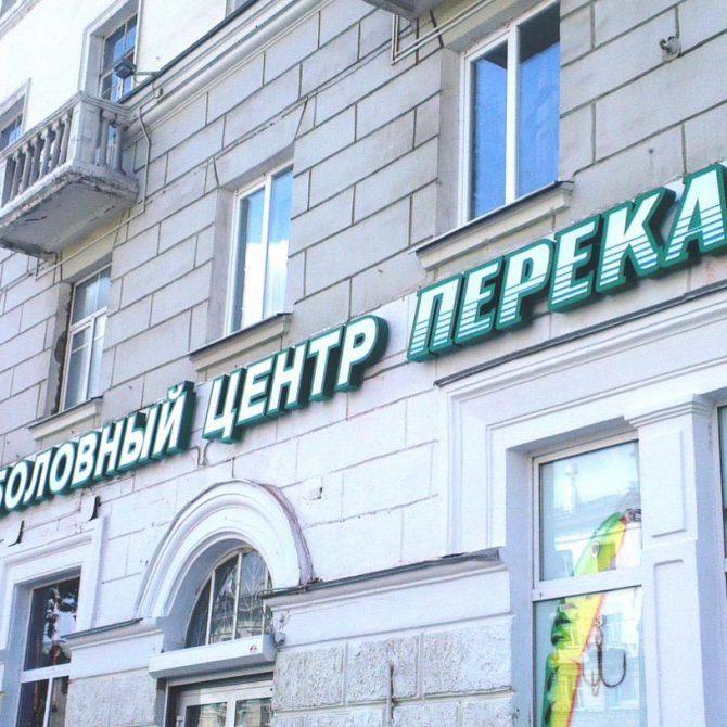 Obyemnye bukvy Yekaterinburg 06