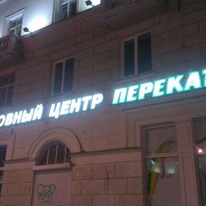 Obyemnye bukvy Yekaterinburg 08