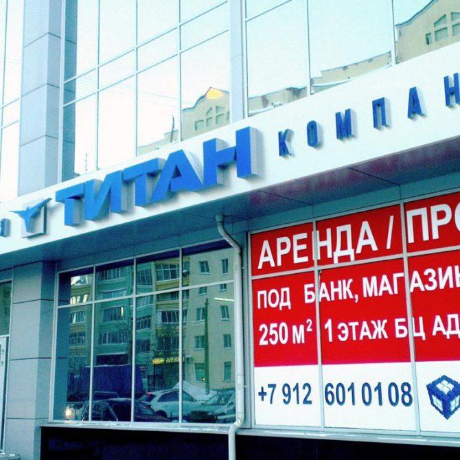 Obyemnye bukvy Yekaterinburg 09